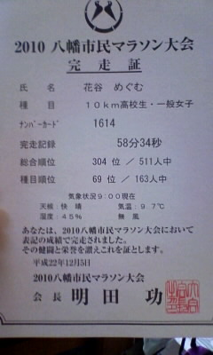 101205_135217